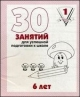 30 занятий для успешной подготовки к школе в 2х частях 6 лет часть 1я